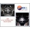 Защита коробки для Audi A7 2010+ (3,0 TFSi Quattro АКПП) (POLIGONAVTO, St)