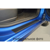Защитная пленка на пороги (карбон, 4 шт.) для Renault Logan II 2010+ (Nata-Niko, KP-RE12)