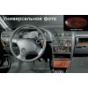 Декоративные накладки в салон (цвет: дерево) для Audi A4 2001-2004 (Meric, 34145)